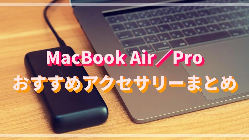 【2021年版】MacBook Pro/Airに必須の周辺機器アクセサリーおすすめ31選