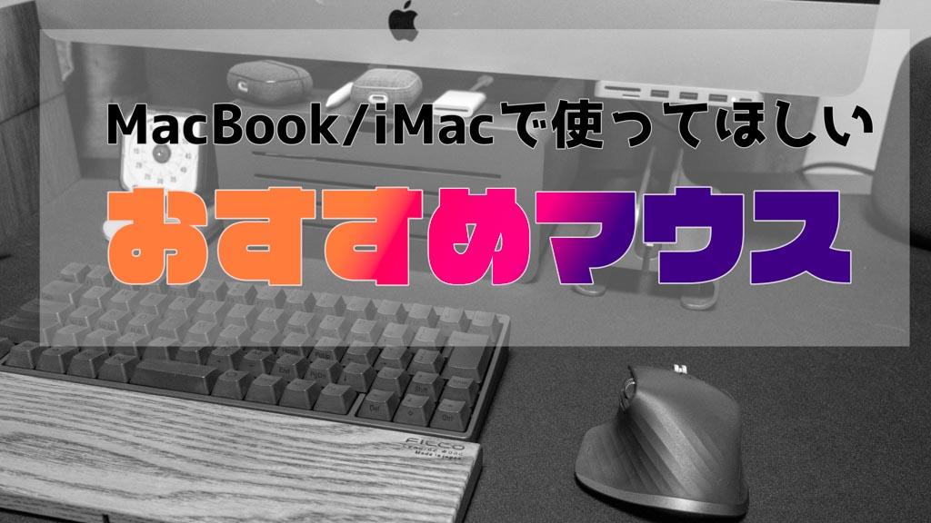 【2021年版】Mac対応マウスおすすめ13選!現役Macユーザーが厳選