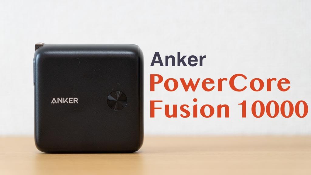 Anker PowerCore Fusion 10000 レビュー!人気シリーズがさらにパワーアップ