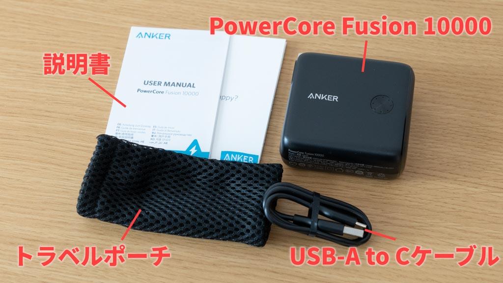 Anker PowerCore Fusinon 10000のパッケージ内容