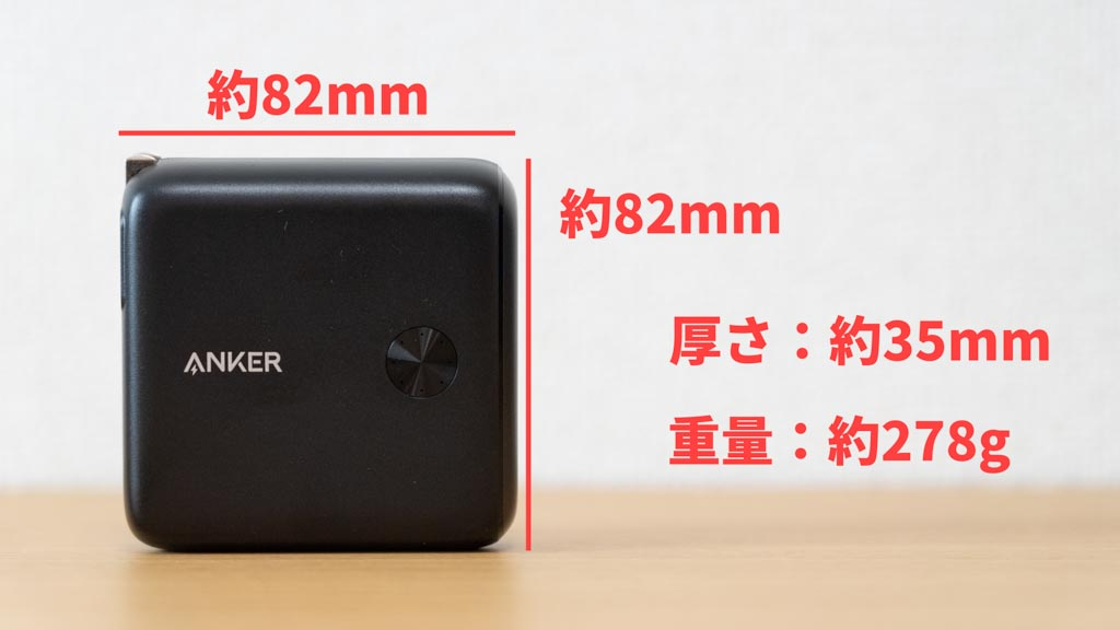 Anker PowerCore Fusion 10000 サイズと重量
