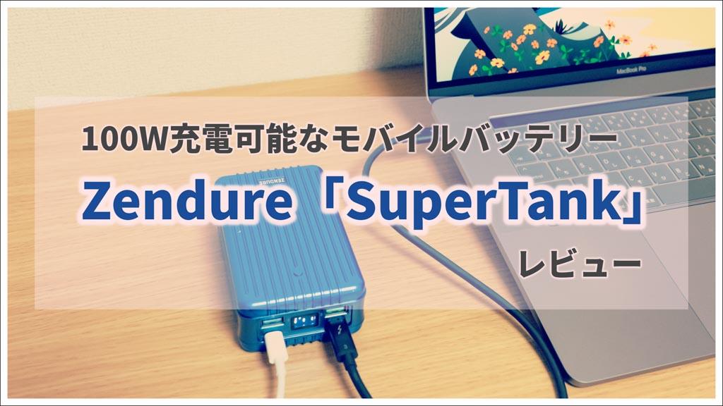 100Wモバイルバッテリー「Zendure SuperTank」レビュー!4つの高出力ポートを搭載