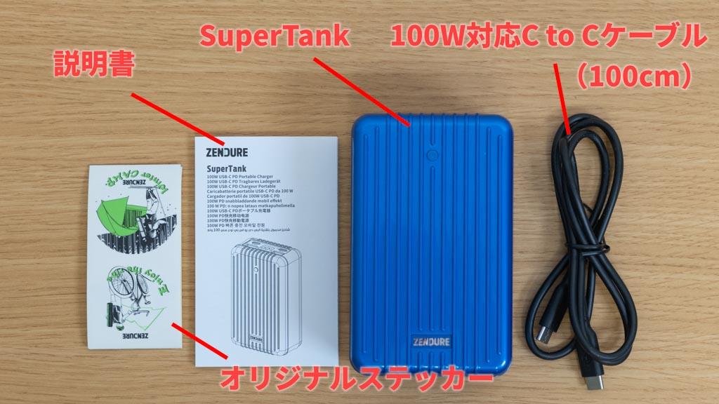 Zendure SuperTank パッケージ内容