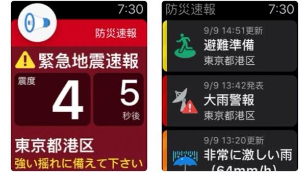 Yahoo!防災速報【防災情報をApple Watchで確認】