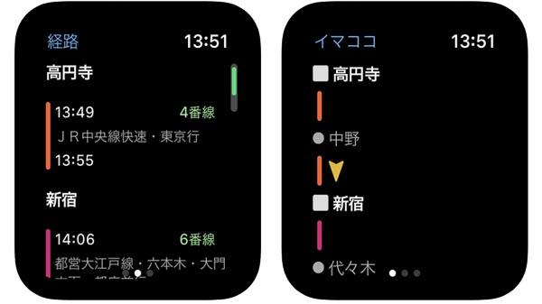 駅すぱあと【Apple Watchとの連携が便利】
