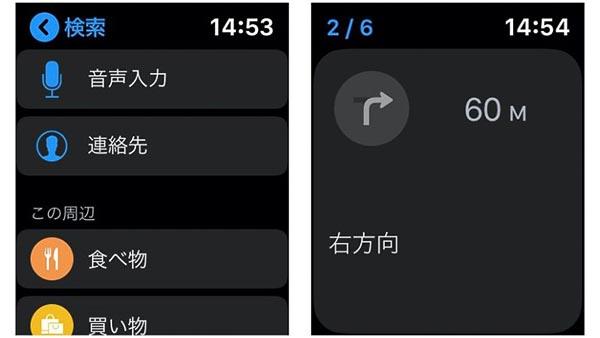 マップ【Apple Watchの振動で右左折をナビ】