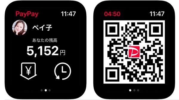 PayPay【Apple Watch上に決済用QRコードを表示】