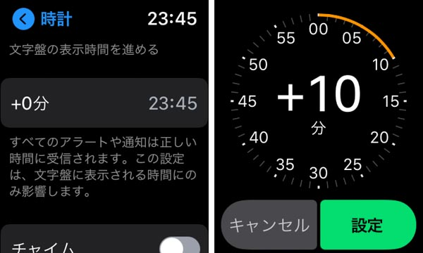 Apple Watch表示時刻を進める