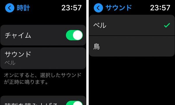 Apple Watch 正時に時報を鳴らす
