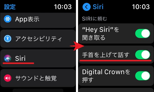 Apple Watch Siri 手首を上げて話す