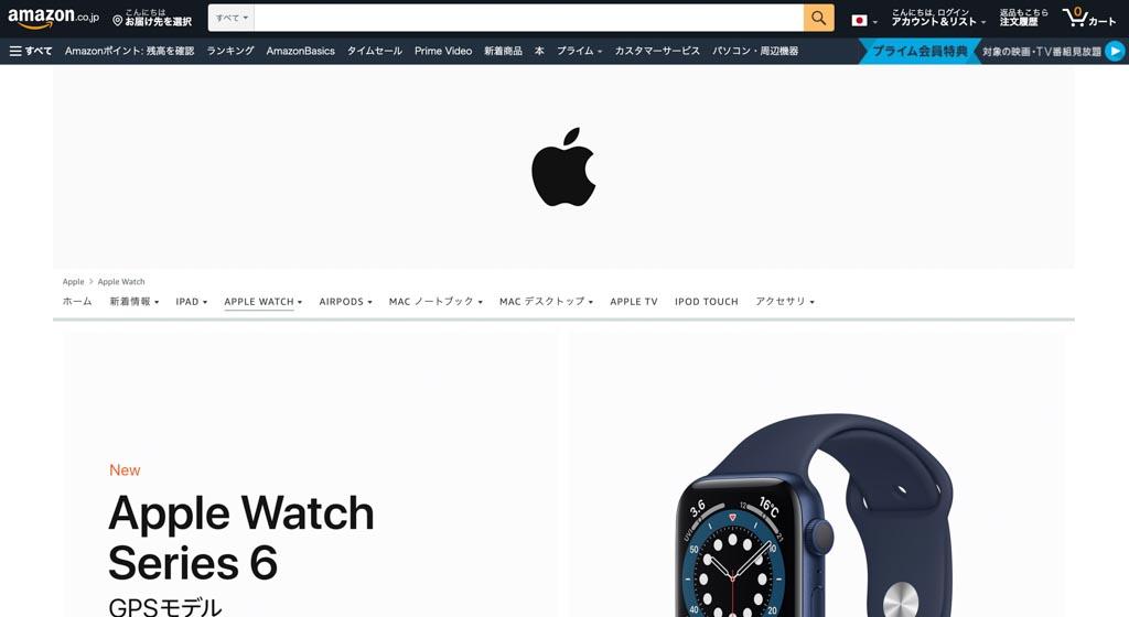 AmazonでApple Watchを購入する