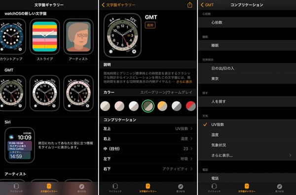 Apple Watch 文字盤のカスタマイズ