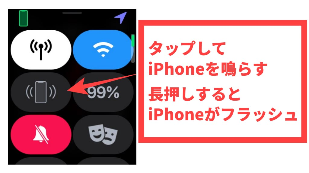 Apple WatchでiPhoneを探す