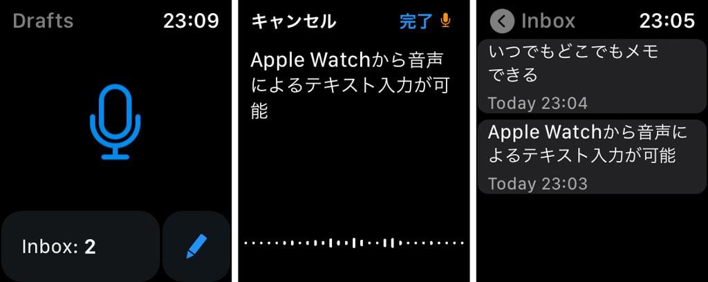 Apple Watch対応ノートアプリ「Drafts」