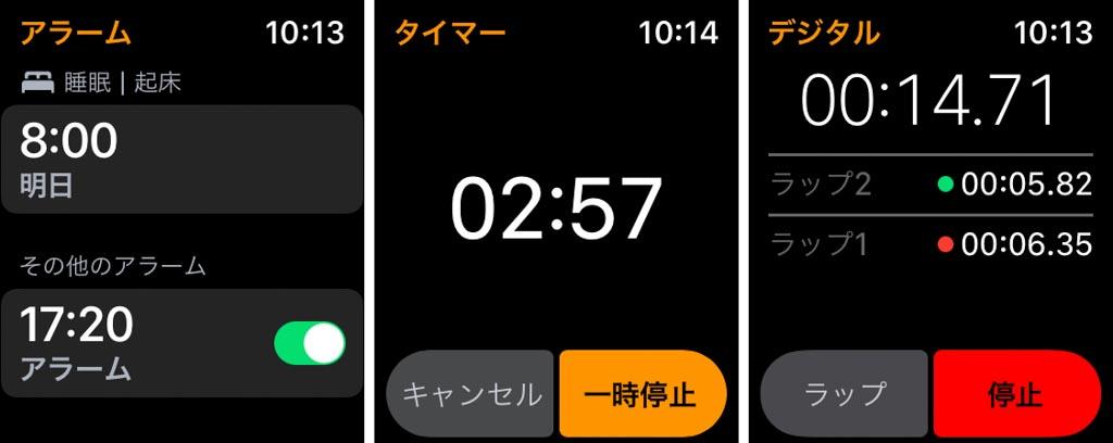 Apple Watch タイマー・アラーム・ストップウォッチ