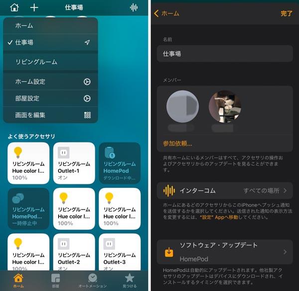 iPhone「ホーム」アプリ インターコムの設定