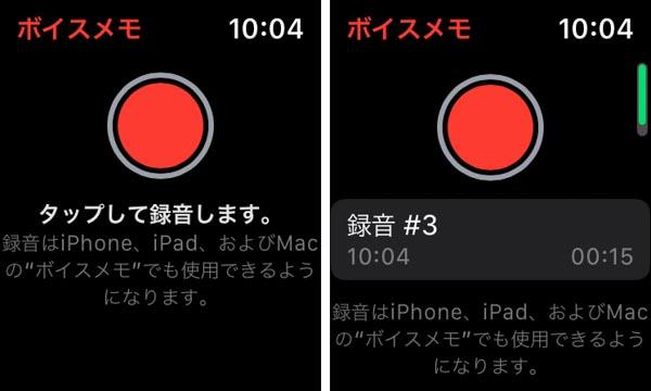 Apple Watch「ボイスメモ」アプリ