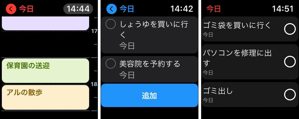 Apple Watchのカレンダー・タスク管理アプリ