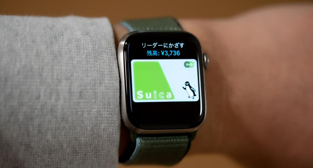 Apple WatchでSuicaを使う