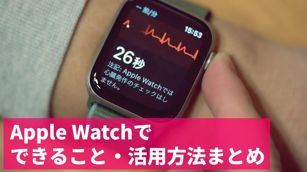 【2021年版】便利過ぎる!Apple Watchでできること、活用テクニックまとめ