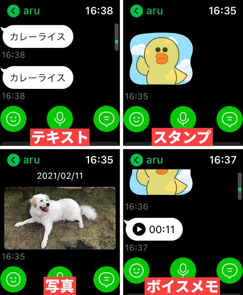 Apple Watch LINEアプリ 確認できるメッセージの種類