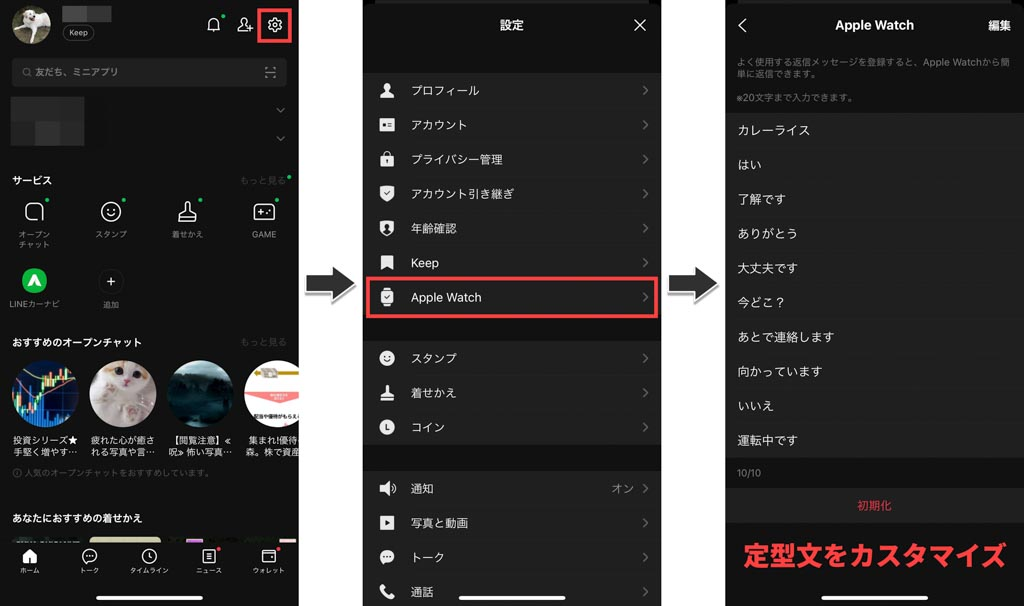 Apple Watch LINEアプリ 定型文のカスタマイズ