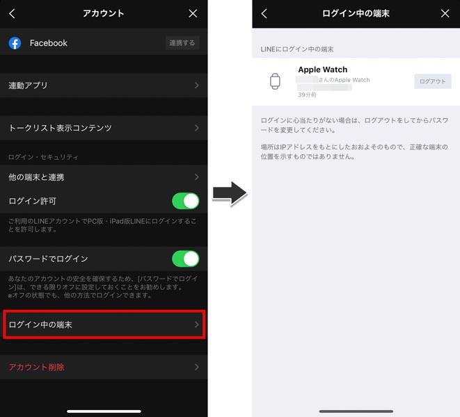 LINEアプリ ログイン中の端末を確認