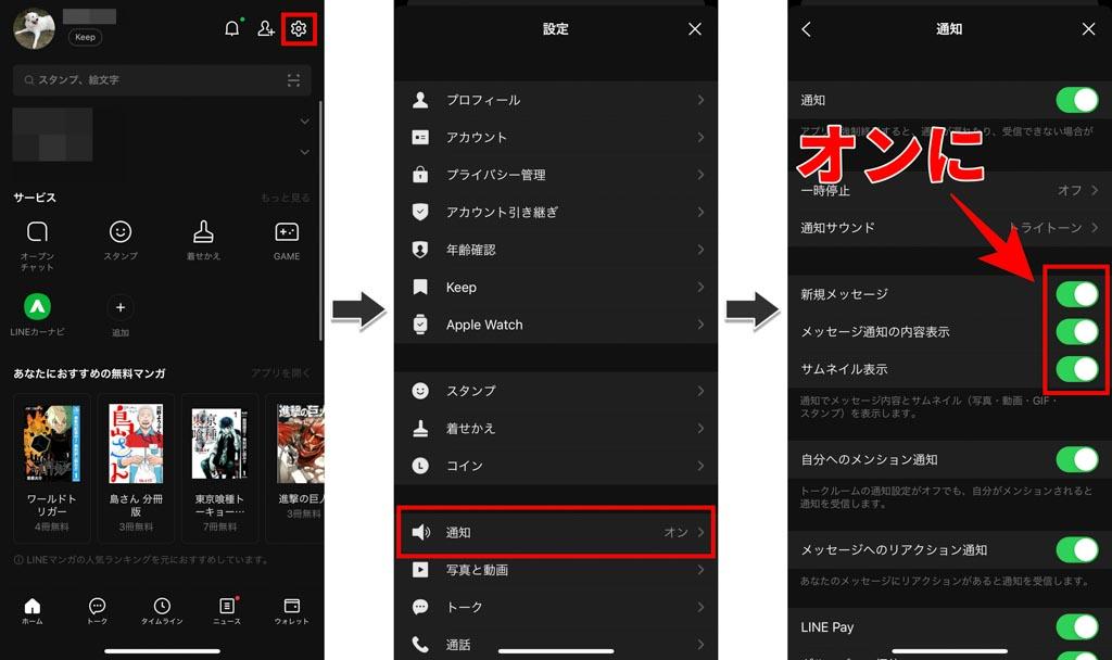 LINEアプリ メッセージ通知の内容表示をオンに