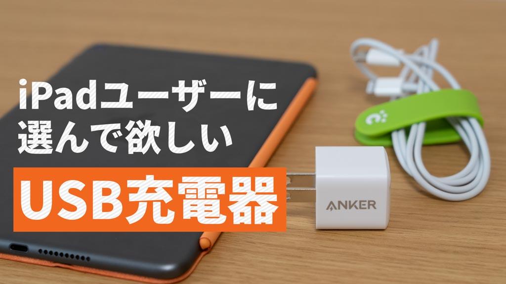 iPad/Air/Proユーザーが選ぶべきUSB充電器 おすすめ8選!急速充電の活用がポイント