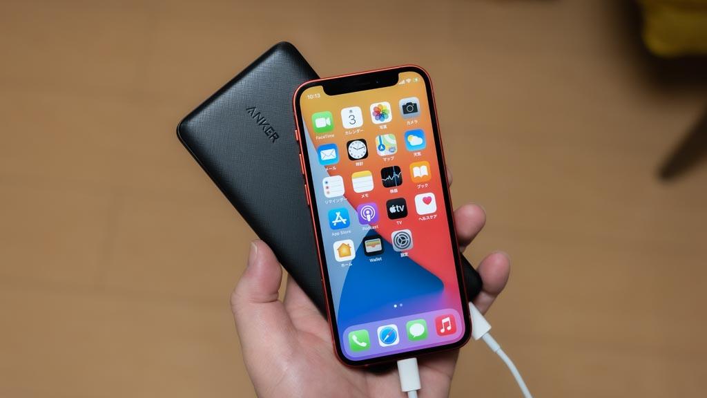 iPhone 12シリーズは20W充電に対応