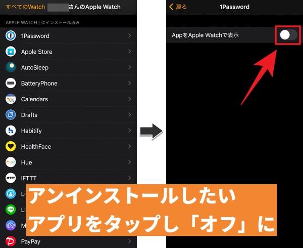 Apple Watchアプリを削除(アンインストール)する