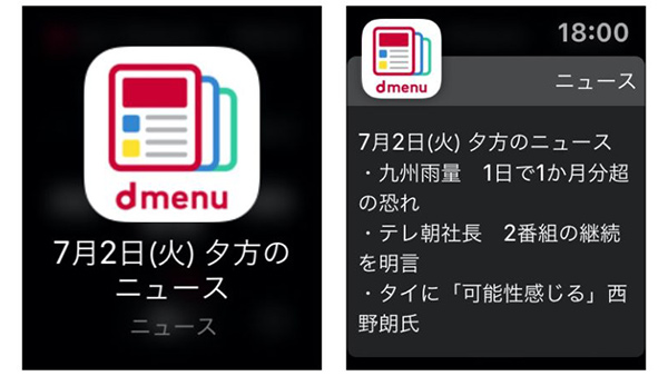 dmenu ニュース【知っておくべきニュースをApple Watchでチェック】