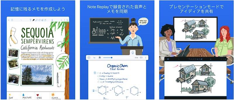 Notability┃音声のライプレビュー機能がスゴイ iPadおすすめアプリ