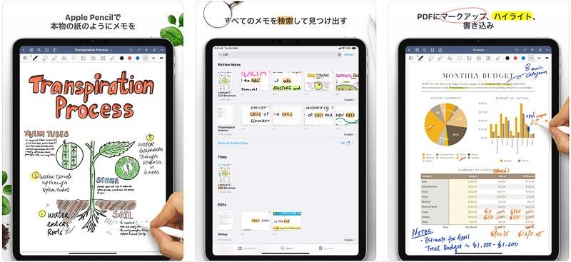 GoodNotes 5 [定番の高機能ノートアプリ iPadおすすめアプリ