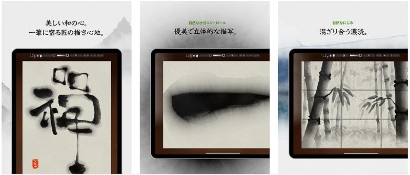 Zen Brush 3 [和筆の質感を再現]