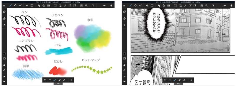 メディバンペイント for iPad [イラスト・マンガを書くならこのアプリ]