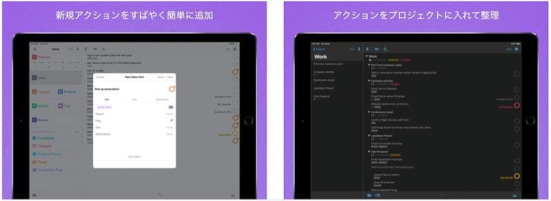 OmniFocus 3 ┃本気でGTDに取り組むならこれ iPadおすすめアプリ