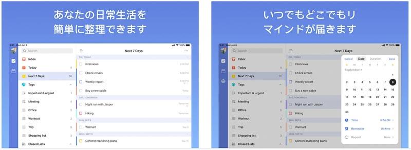 TickTick┃スケジュール・タスク・習慣管理をこれひとつで iPadおすすめアプリ