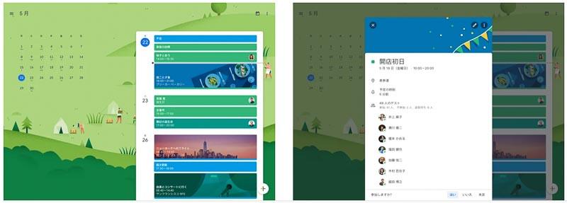 Googleカレンダー [基本はこれでOK]