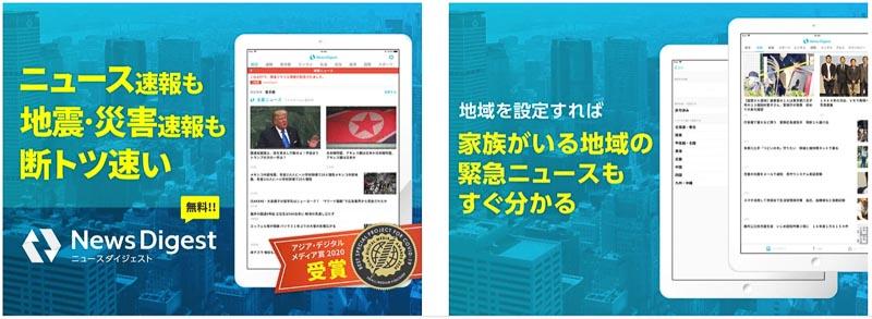 NewsDigest┃「速く届く」がセールスポイント iPadおすすめアプリ