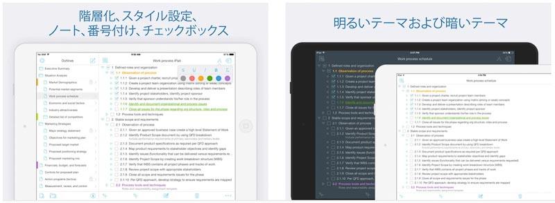 Cloud Outliner Pro┃アウトライナーで情報を整理 iPadおすすめアプリ
