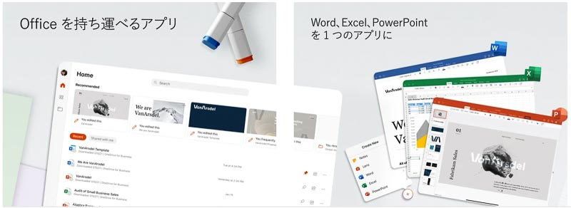 Microsoft Office┃OfficeファイルをiPadでも iPadおすすめアプリ