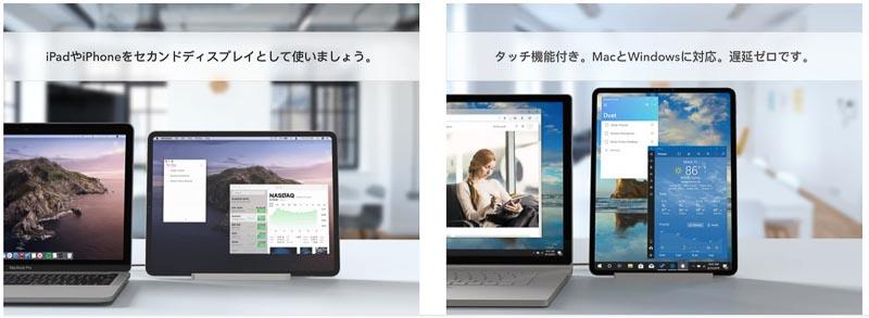 Duet Display┃iPadがパソコンのサブディスプレイに iPadおすすめアプリ