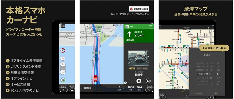 カーナビタイム┃安心して任せられる高機能ナビアプリ iPadおすすめアプリ