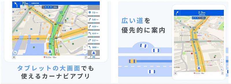 Yahoo!カーナビ┃無料カーナビの決定版 iPadおすすめアプリ