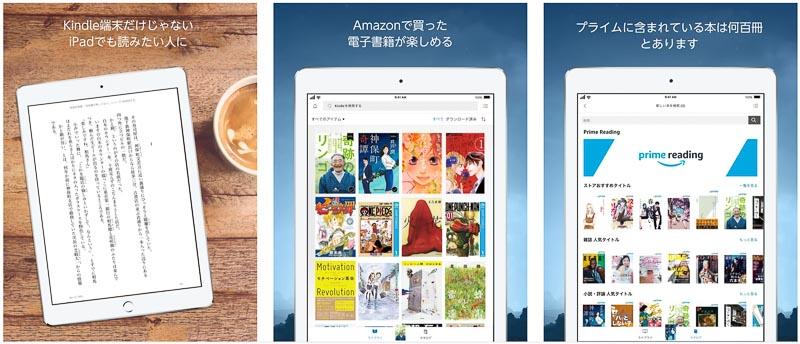 Kindle┃定番の電子書籍サービス iPadおすすめアプリ