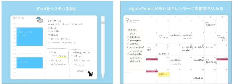 Planner for iPad┃手書きでスケジュール管理 iPadおすすめアプリ