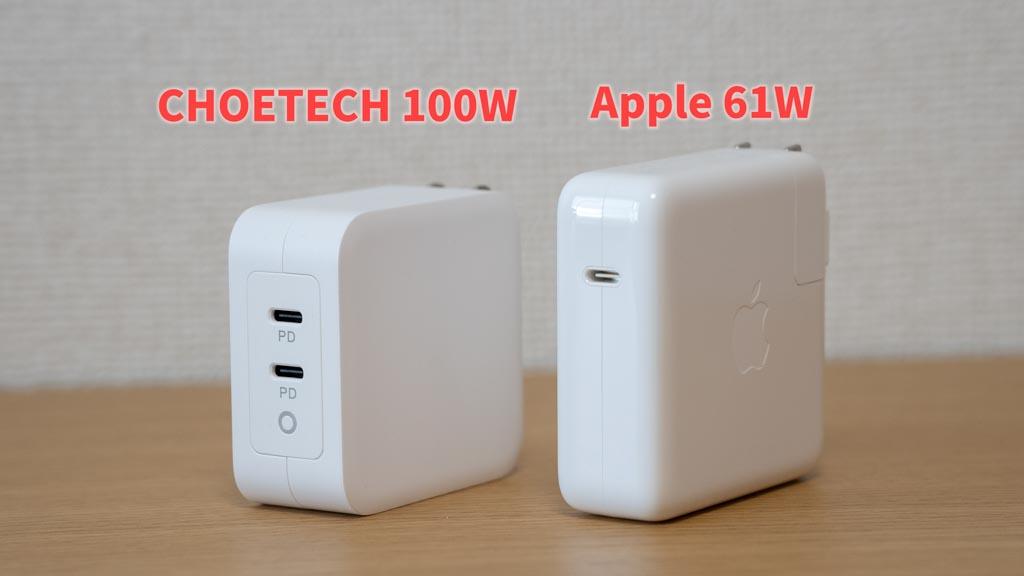 CHOETECH 100W充電器とApple 61Wアダプタとのサイズ比較