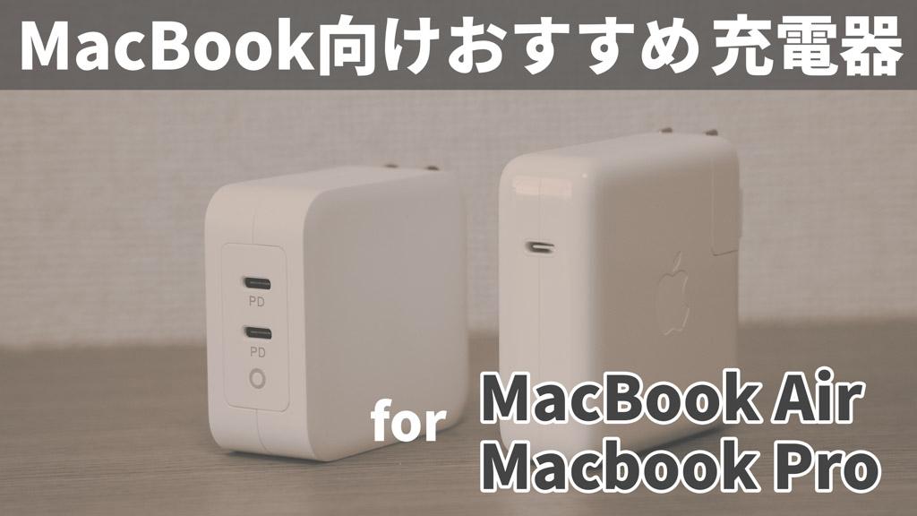 【2021年版】鉄板!MacBook Air、MacBook Proにおすすめの充電器8選!
