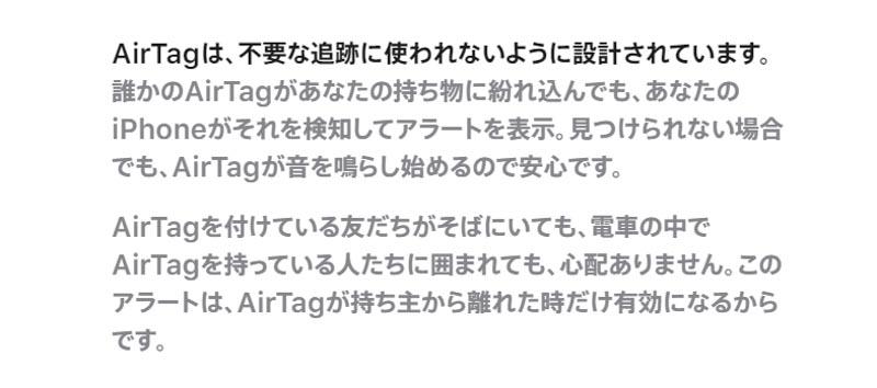 AirTag アンチストーカー機能